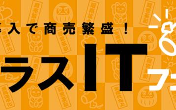 プラスITフェアロゴ